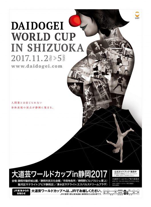 (ポスター)大道芸ワールドカップ