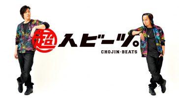 chojinbeats